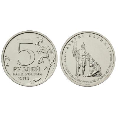 Монета 5 рублей 2012 г., Отечественная война 1812 г., Взятие Парижа