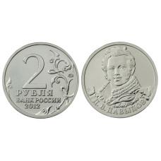 2 рубля 2012 г., Отечественная война 1812 г., Давыдов Д. В.