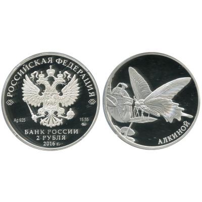 Серебряная монета 2 рубля 2016 г., Алкиной
