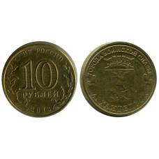 10 рублей 2013 г., Архангельск