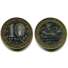10 рублей 2005 г., Калининград