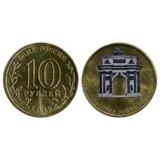 10 рублей 2012 г.,Триумфальная арка в Москве (цветная)