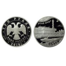 3 рубля 2010 г., 1000 лет Ярославлю