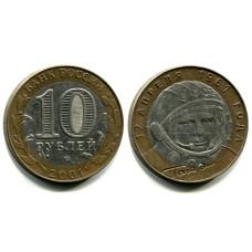 10 рублей 2001 г., Гагарин 12 апреля СПМД