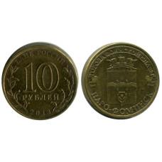 10 рублей 2013 г., Наро-Фоминск
