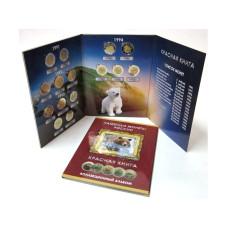 Набор монет России - СССР , Красная книга (копии в буклете)