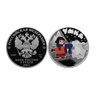Новая серебряная монета 3 рубля 2021 г. Умка
