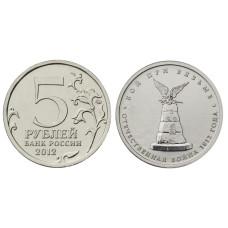 5 рублей 2012 г., Отечественная война 1812 г., Бой при Вязьме