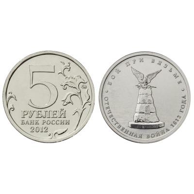 Монета 5 рублей 2012 г., Отечественная война 1812 г., Бой при Вязьме