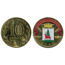 10 рублей 2011 г., Елец (цветная)