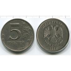 5 рублей 2008 г.