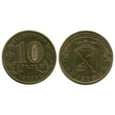 10 рублей 2012 г., Полярный