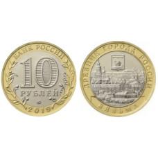 10 рублей 2019 г., Вязьма