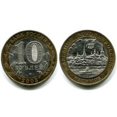 10 рублей 2003 г., Касимов