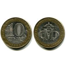 10 рублей 2002 г., Министерство Финансов