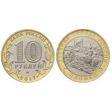 10 рублей 2017 г., Олонец