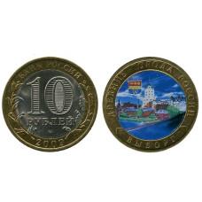 10 рублей 2009 г., Выборг (цветная)