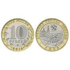 10 рублей 2016 г., Ржев