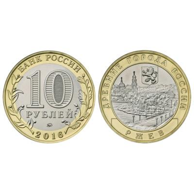 Монета 10 рублей 2016 г., Ржев Биметалл