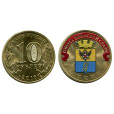 10 рублей 2016 г., Гатчина (цветная)