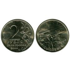 2 рубля 2000 г., Смоленск