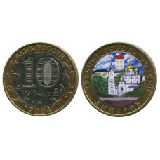 10 рублей 2004 г. , Дмитров (цветная)