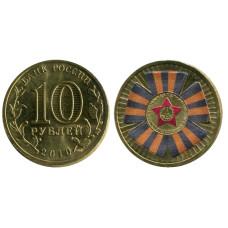 10 рублей 2010 г., 65 лет победы в Великой Отечественной Войне (цветная)