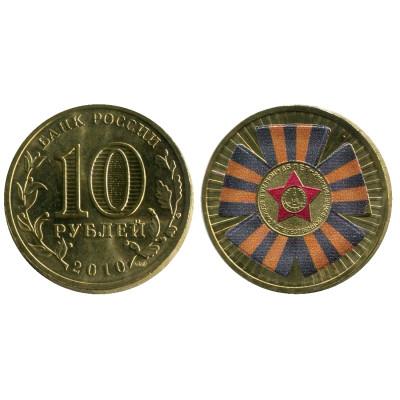 Монета 10 рублей 2010 г., 65 лет победы в Великой Отечественной Войне (цветная) серия ГВС