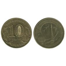 10 рублей 2011 г., 50 лет первого полета человека в космос