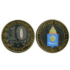 10 рублей 2008 г., Астраханская Область (цветная)