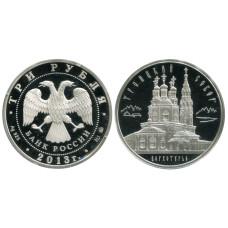 3 рубля 2013 г., Троицкий собор, Верхотурье