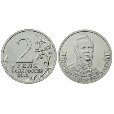 2 рубля 2012 г., Отечественная война 1812 г., Император Александр l