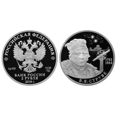 Серебряная монета 2 рубля 2018 г., Астроном, геодезист В.Я. Струве
