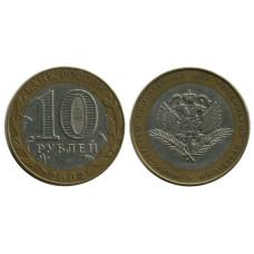 10 рублей 2002 г., Министерство Иностранных дел