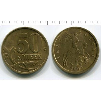 Монета 50 копеек 2002 г. СПМД