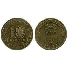 10 рублей 2014 г., Выборг