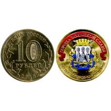 10 рублей 2015 г., Петропавловск-Камчатский (цветная)
