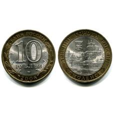 10 рублей 2008 г. Смоленск СПМД