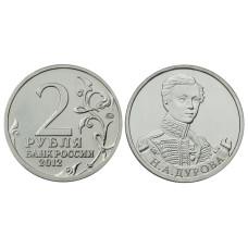 2 рубля 2012 г., Отечественная война 1812 г., Дурова Н. А.