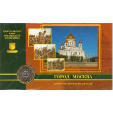 10 рублей 2005 г., Москва (в буклете)