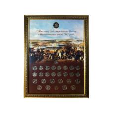 Подарочный набор монет, В память 200-летия победы России в Отечественной войне 1812 г. (в багете)