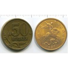 50 копеек 1997 г.