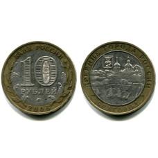 10 рублей 2006 г., Белгород