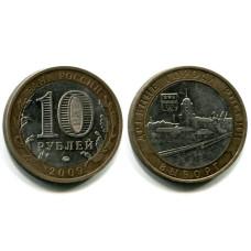 10 рублей 2009 г., Выборг ММД