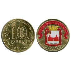 10 рублей 2015 г., Можайск (цветная) 1