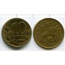 10 копеек 2006 г. М магнитная