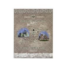 Набор монет Древние Города России X выпуск