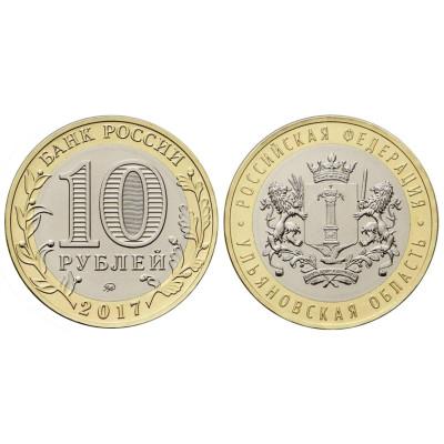 Монета 10 рублей 2017 г., Ульяновская область