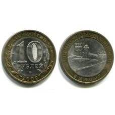 10 рублей 2009 г., Выборг СПМД