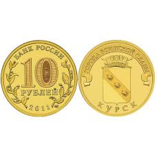 10 рублей 2011 г., Курск